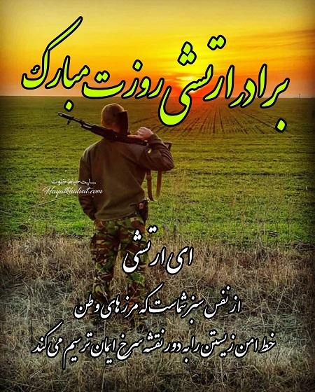 عکس تبریک روز ارتش به برادر