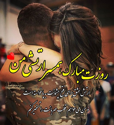عکس نوشته روز ارتش مبارک همسرم