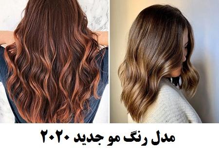 مدل رنگ مو جدید ۲۰۲۰ | جدیدترین مدل رنگ مو سال ۹۹ |