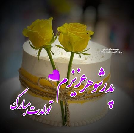 پدر شوهر عزیزم تولدت مبارک , عکس نوشته تبریک تولد پدر شوهر