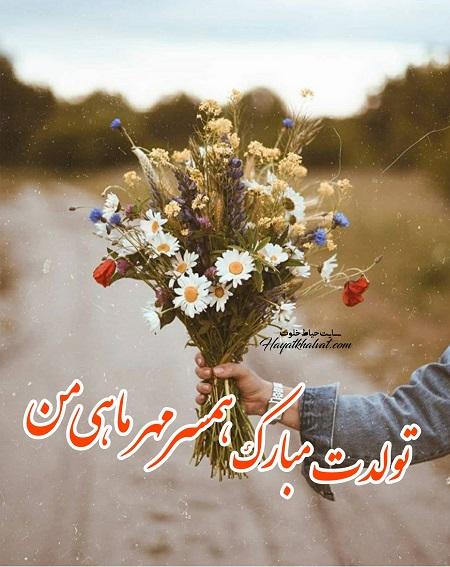 تبریک تولد همسر مهر ماهی ,تولدت مبارک همسر مهر ماهی من