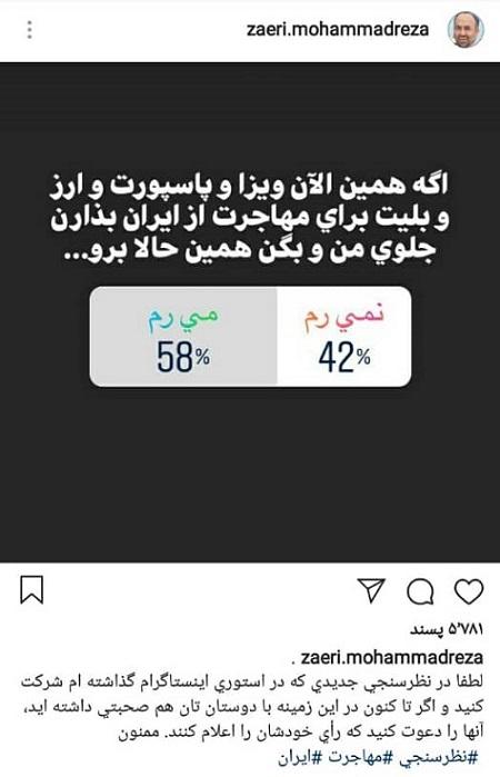 نتایج جالب یک نظرسنجی درباره مهاجرت از ایران