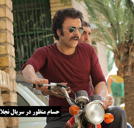 حسام منظور در سریال نجلا