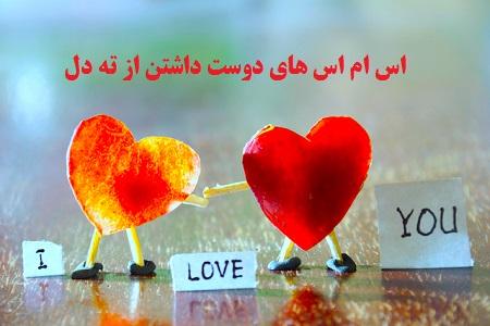 اس ام اس های دوست داشتن از ته دل , متن عاشقانه دوست دارم