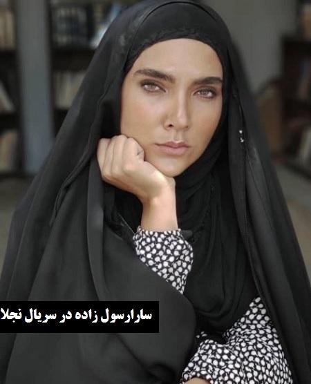 سارا رسول زاده بازیگر نقش نجلا در سریال نجلا