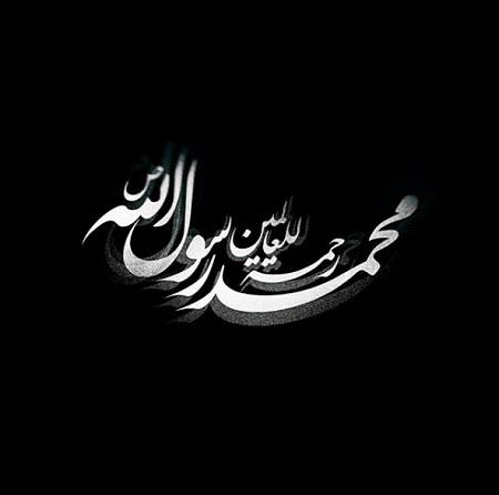 عکس پروفایل شهادت حضرت محمد وامام حسن جدید |