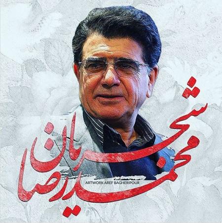 خسرو آواز ایران درگذشت , عکس شجریان برای پروفایل