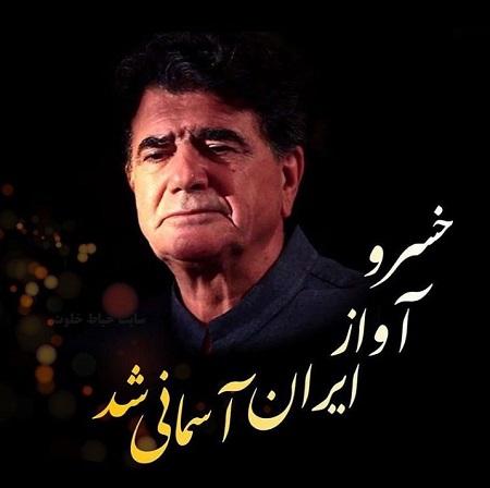 خسرو آواز ایران درگذشت + عکس شجریان برای پروفایل |