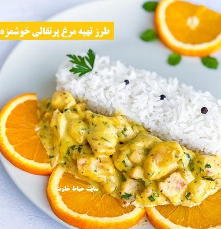 طرز تهیه مرغ پرتقالی خوشمزه و ساده |