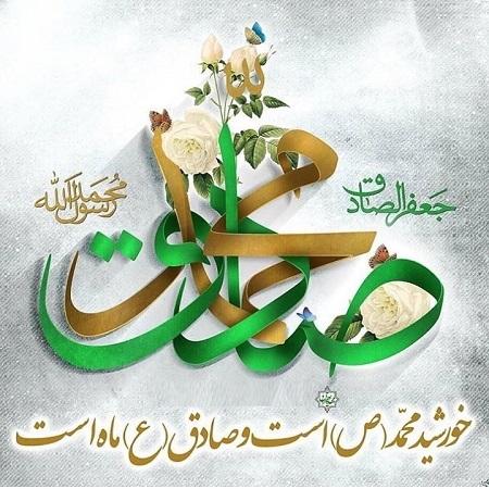 عکس نوشته تبریک ولادت حضرت محمد و امام صادق با هم |