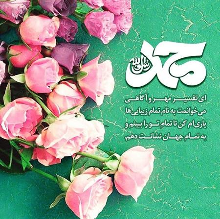 پروفایل ولادت حضرت محمد ۹۹ | پروفایل محمد رسول الله |