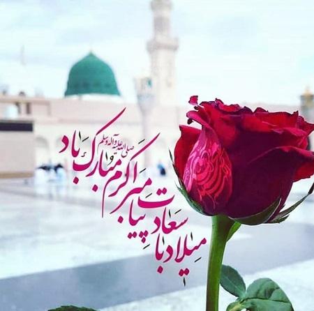 تبریک ولادت حضرت محمد با عکس , متن تبریک میلاد حضرت محمد