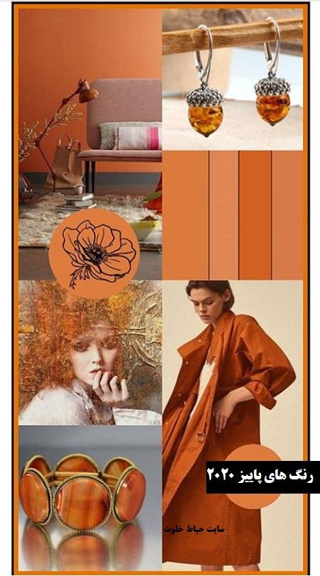 رنگ های پاییز و زمستان ۲۰۲۰