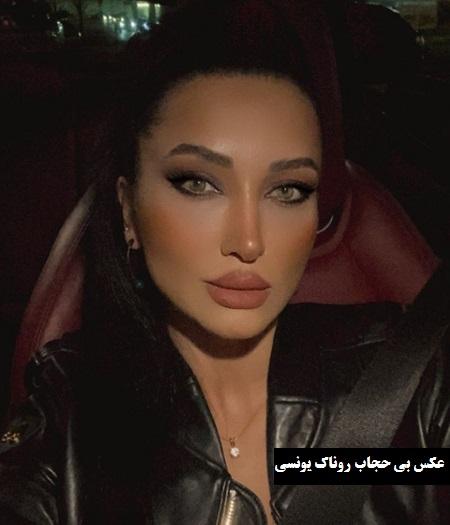 چهره جذاب روناک یونسی با چشم های رنگی |