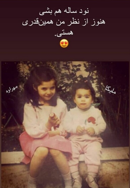 عکس جالب از کودکی خواهران شریفی نیا |