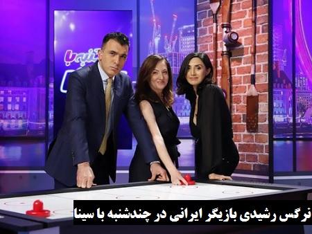 نرگس رشیدی بازیگر ایرانی در چندشنبه با سینا |