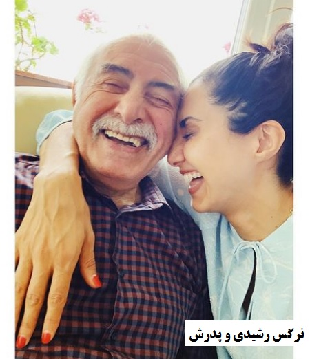 عکس های جالب نرگس رشیدی و پدرش |