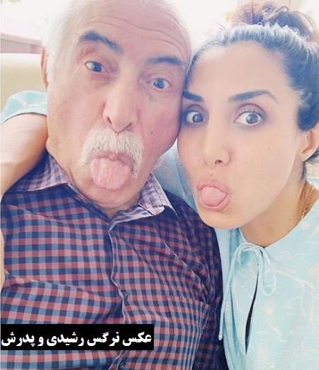 عکس نرگس رشیدی و پدرش