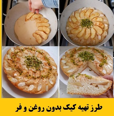 طرز تهیه کیک بدون روغن