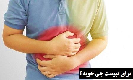 ۲۴ خوراکی برای درمان یبوست شدید  