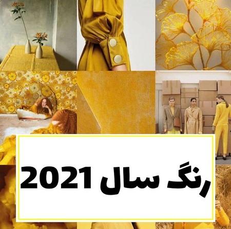 رنگ سال ۲۰۲۱ چیست | رنگ سال ۱۴۰۰ چیست ؟