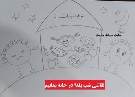 نقاشی شب یلدا در خانه بمانیم   نقاشی شب یلدا کرونایی  