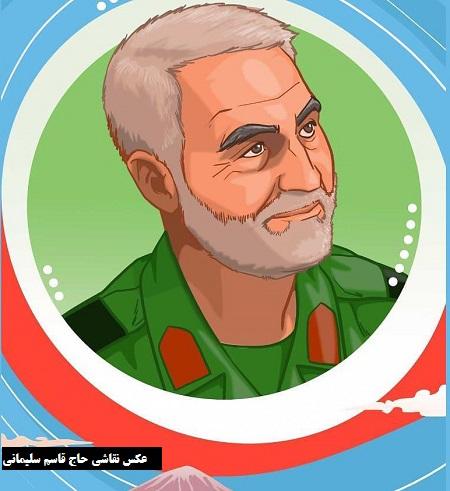 نقاشی سردار سلیمانی آسان | نقاشی کودکانه درباره سردار سلیمانی
