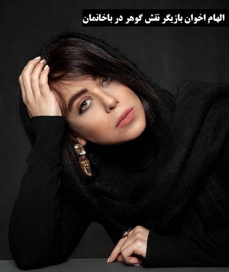 عکس های الهام اخوان بازیگر نقش گوهر در باخانمان