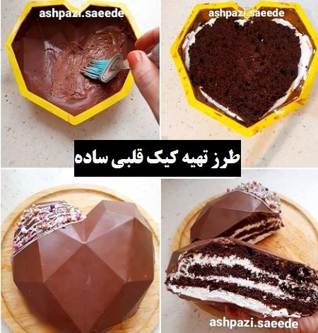 طرز تهیه کیک قلبی ساده برای ولنتاین