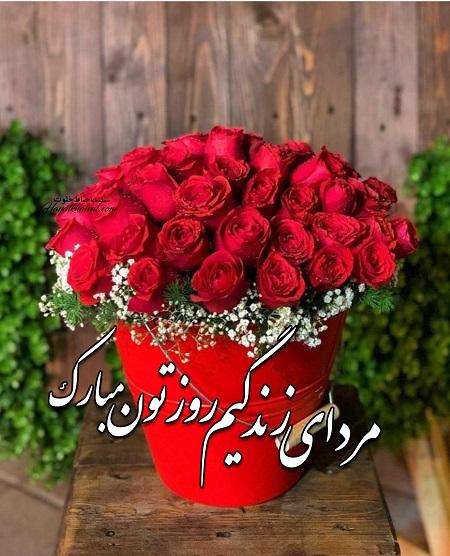 پروفایل روز پدر و همسر و برادر | مردای زندگیم روزتون مبارک