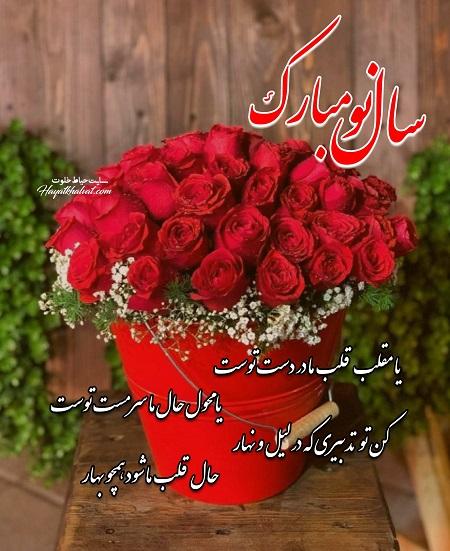 پیام تبریک عید نوروز | تبریک سال نو ۱۴۰۰
