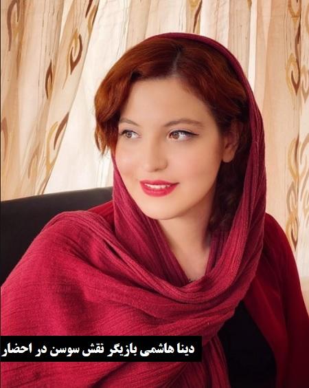 بیوگرافی دینا هاشمی بازیگر نقش سوسن در احضار