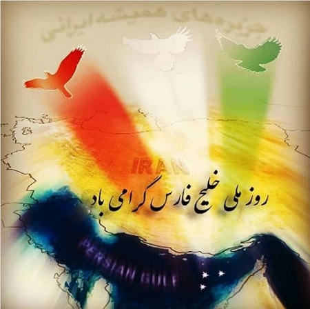 پیام تبریک روز ملی خلیج فارس جدید و زیبا