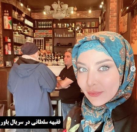 عکس های فقیهه سلطانی بازیگر نقش پریوش در یاور