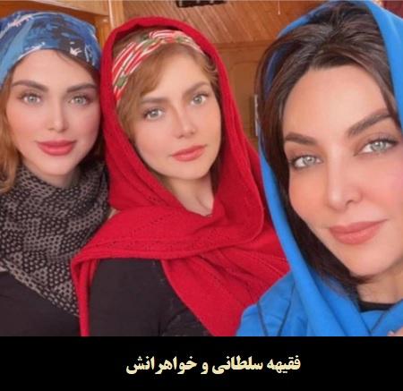 عکس جدید فقیهه سلطانی و خواهران زیبایش