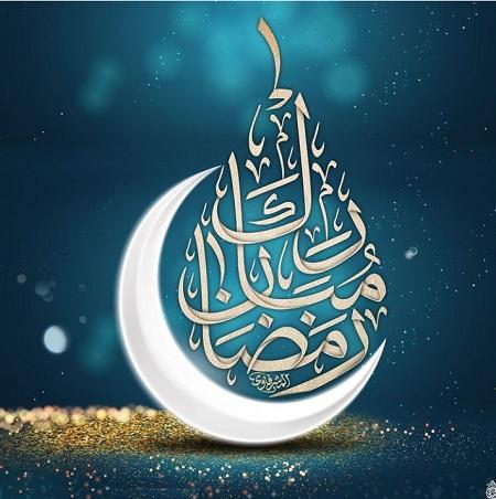 متن زیبا در مورد ماه رمضان  کپشن برای ماه رمضان