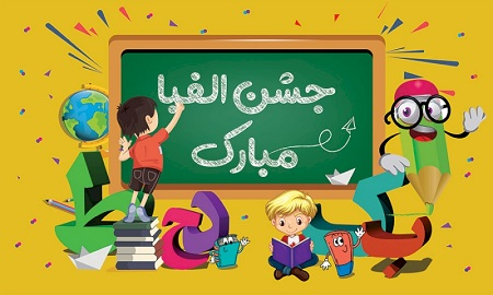 متن کوتاه برای تبریک جشن الفبا کلاس اولی ها