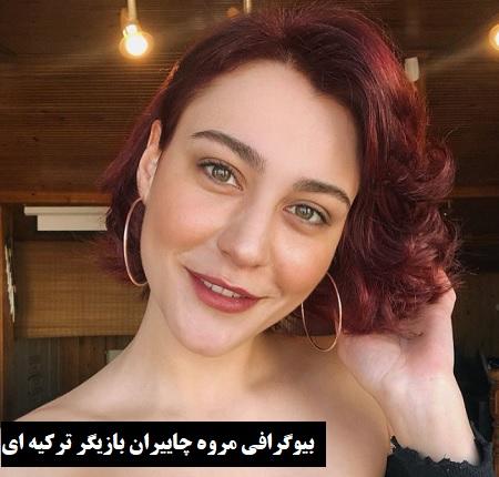 بیوگرافی مروه چاییران بازیگر ترکیه ای زیبا