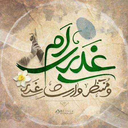 تبریک عید غدیر ۱۴۰۰ | متن ادبی برای عید غدیر