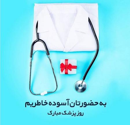 عکس نوشته روز پزشک مبارک | پیام تبریک روز پزشک