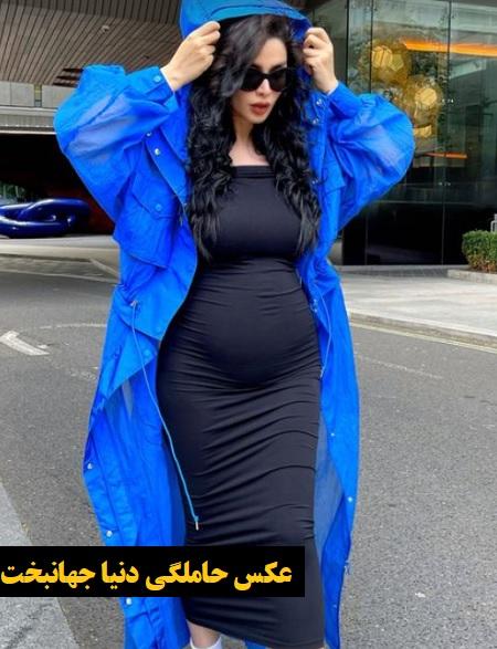 بارداری دنیا جهانبخت |جدیدترین عکس دنیا جهانبخت
