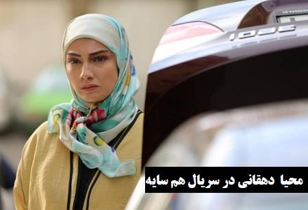 بیوگرافی محیا دهقانی بازیگر نقش نگار در هم سایه