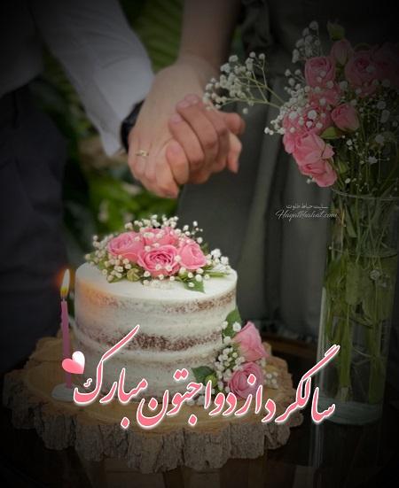سالگرد ازدواجتون مبارک خواهری  تبریک سالگرد ازدواج خواهر
